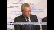 ДПС изключи от парламентарната си група Муса Палев и Гюнай Хюсмен