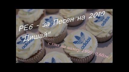 Награди на Планета Тв за 2010.. гласувай Те за Пресинка.. kraen srok na glasuvane 20.02.2011