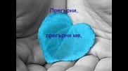 Hold Me+превод на Бг