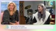 Виктория Георгиева: Да поговорим за сивите коси - На кафе (30.11.2020)