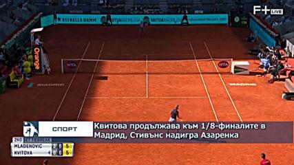 Квитова продължава към 1/8-финалите в Мадрид, Стивънс надигра Азаренка