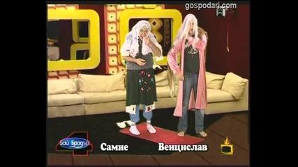Бай Брадър 4 - Самие и Венцислав