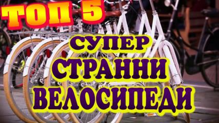 Топ 5 супер странни дизайна на велосипеди
