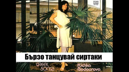 Кичка Бодурова - Бързо Танцувай Сиртаки / Dance Quickly Sirtaki