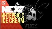 NEXTTV 034: Гости: Ice Cream (Skype)