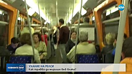 УХАНИЕ НА РЕЛСИ: Как трябва да мирише във влака?