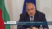 Борисов: България подкрепя Сърбия по пътя й към ЕС