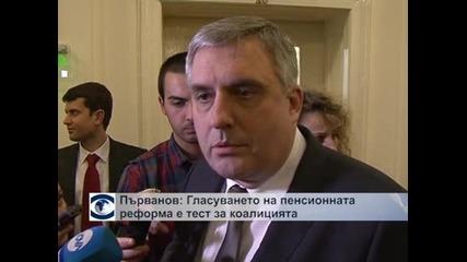 Първанов: Гласуването на пенсионната реформа е тестът за коалицията