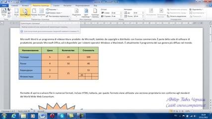 10.4. Разметка страницы- поля, ориентация, отступ и абзац