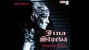 Албум! Джина Стоева - Неизлечимо влюбена