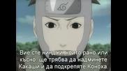 Naruto Shippuuden - Епизод 45 - Bg Sub