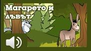 Вълкът и Магарето - басня за деца
