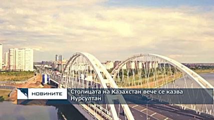 Столицата на Казахстан Астана беше преименувана на Нурсултан