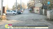 Скоба за паркиране на черен път