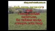караоке -- Кобила Зина --- Украински народни