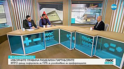 КОДЕКС НА РАЗДОРА: ВМРО иска вето върху новите изборни правила