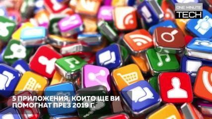 Приложенията, които ще ви помогнат през 2019 г.