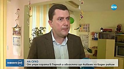 Как ще се справят детските градини в Перник с водния режим в града?