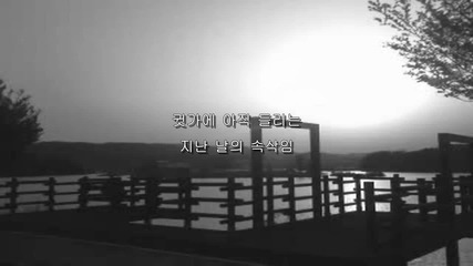 [ Бг Превод ] Yoo Sung Eun - Beautiful Days (acoustic Vers.) [ Wonderful Days Ost ]