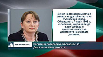 Политици поздравиха българите за Деня на независимостта