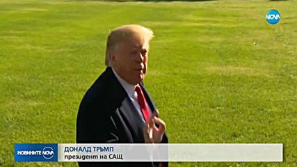 Тръмп: САЩ ще увеличават ядрения си потенциал