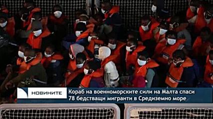 Кораб на военноморските сили на Малта спаси 78 бедстващи мигранти в Средиземно море