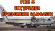 Топ 5 най-екстремно приземените пътнически самолети в историята!