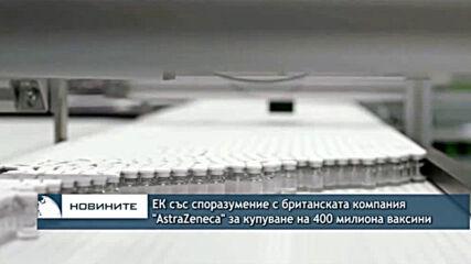 """ЕК със споразумение с британската компания """"AstraZeneca"""" за купуване на 400 милиона ваксини"""