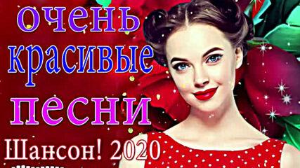 Русский Шансон Лучшие Песни! Топ 30 Шансон 2020!