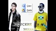Горския & Знахари - Copy/paste (prod. by Pez)