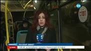 Предлагат билетът за градския транспорт в София да е 1,60 лв.
