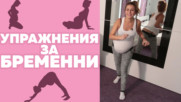 ТОП 4 ефективни упражнения за бременни
