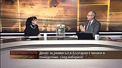 """""""Документите"""" с Антон Тодоров - 10.04.2021 (част 3)"""