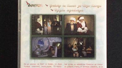 Българското Dvd издание на Капан за дядо Коледа (2002) Прооптики 2005