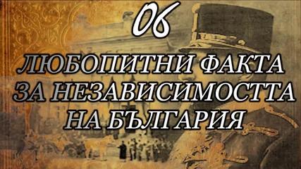 6 Любопитни факта за Независимостта на България - 106 години независима България !