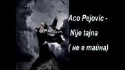 Aco Pejovic-nije tajna