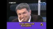 СМЯХ Лудият Приятел На Милен Цветков - Господари На Ефира 27.11.2008