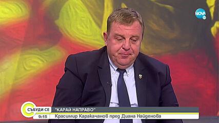 Каракачанов: Каракачанов: Оказва ни се натиск по въпросите за Северна Македония