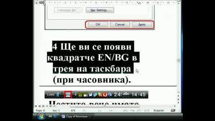 Българска Фонетика за Xp