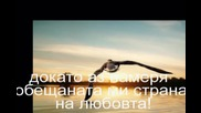 * Превод * Балада * Baja - Zemlja ljubavi (страна на любовта)