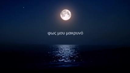 2017 Димитрис Басис - Попитах луната - Dimitris Mpasis - Rotisa to feggari