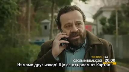 Кралицата на нощта 11 епизод 1 трейлър - bg sub
