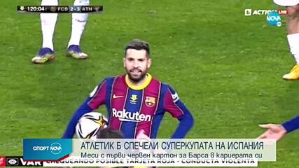 Спортни новини (18.01.2021 - централна емисия)