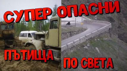Топ 5 супер опасни пътища по света, по които не бихте искали да шофирате!