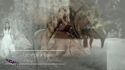 Руслан Мъйнов - Още миг моя (русский перевод)