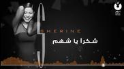 * Арабска * Sherine - Shokran Ya Shahm