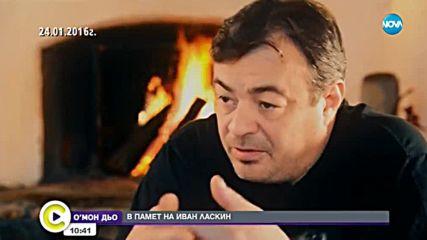 СПОМЕН ЗА ИВАН ЛАСКИН: Какво каза актьорът пред NOVA през 2016 г.?
