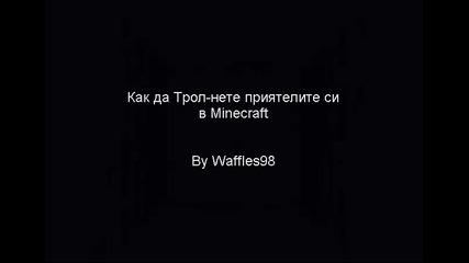 Как да прецакате приятелите си в Minecraft