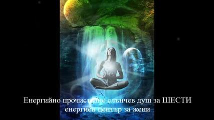 Визуализация-медитация-енергиен хипнотичен сеанс слънчев душ за 6-ти жизнен център