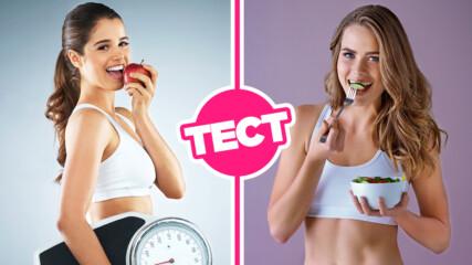 ТЕСТ: Коя диета е най-подходящата за теб?